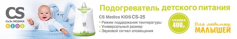 Подогреватели детского питания CS Medica