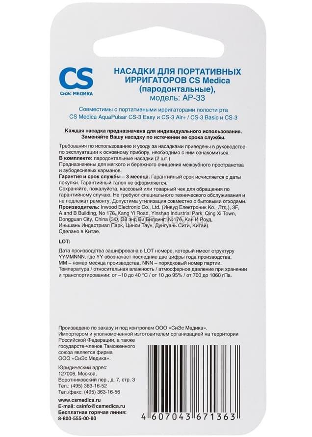 Насадки AP-33 для портативных ирригаторов CS Medica AquaPulsar CS-3