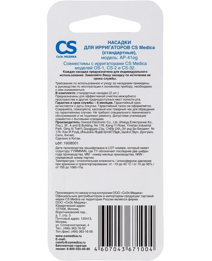 Насадки AP-41og для ирригаторов CS Medica AquaPulsar OS-1, CS-2, CS-32