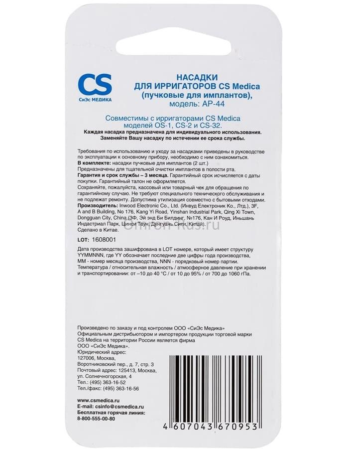 Насадки AP-44 для ирригаторов CS Medica AquaPulsar OS-1, CS-2, CS-32