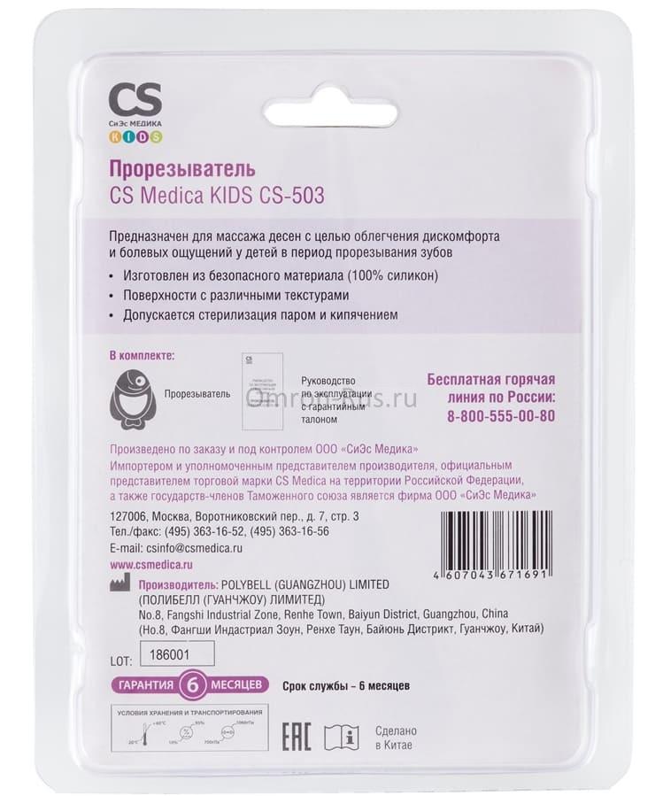 Прорезыватель CS Medica KIDS CS-503