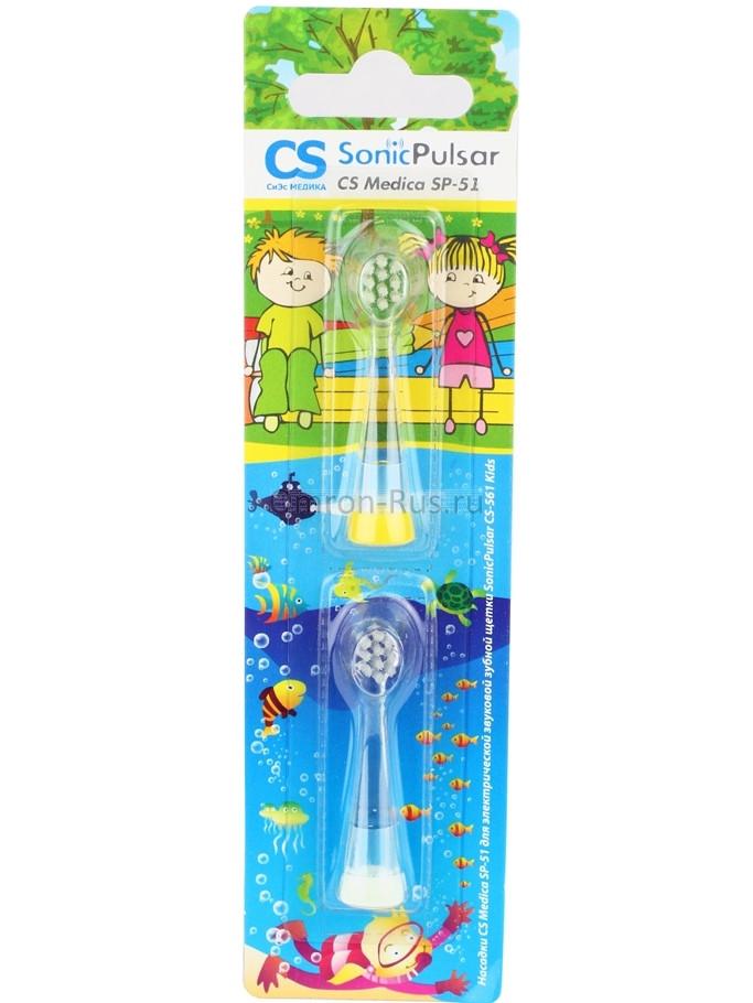 Насадки SP-51 для звуковой зубной щетки CS-561 (2шт.)